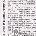 今朝の新聞記事(新型コロナ関連)@中国新聞