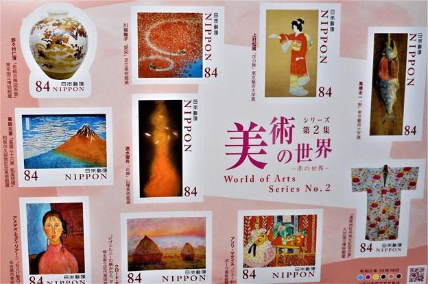 84円切手10枚買いました@駅前郵便局で発見21.2.4