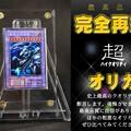 Photos: 大会 優勝 究極竜