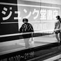 Photos: 大宮スナップ#002