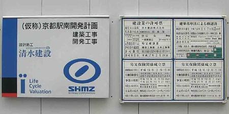 京都駅南開発計画 看板2-200720-6