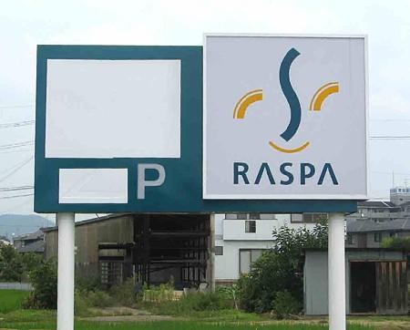 raspa-mitake-200722-3