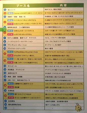 第38回 CBC 名古屋夏祭り 「ラジオっす祭り」−6