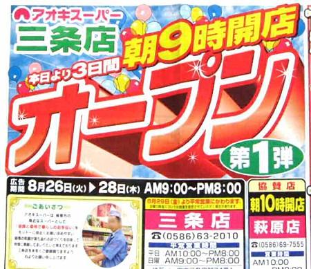 aokisuper-sanjyo-200826-5