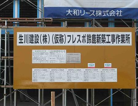 frespo-suzuka-200923-4