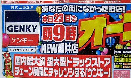 genky new tarui-201223-3