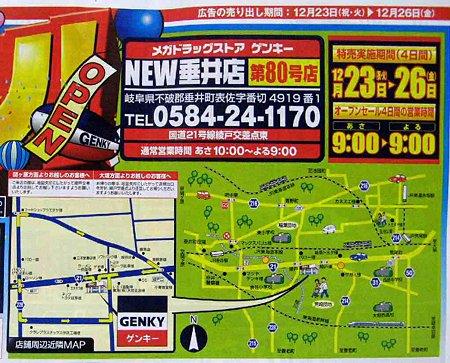 genky new tarui-201223-4