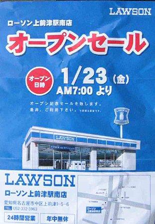 lowson kamimaezu ekinan-210123-4