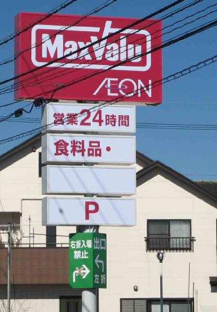 マックスバリュ藤枝田沼店 2009年 今春オープンへ-210124-1
