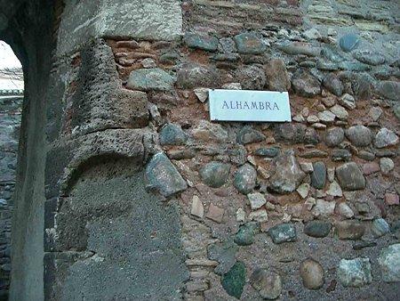 アルハンブラ宮殿 -1