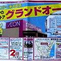 写真: aeon supercenter kawage-210315-5
