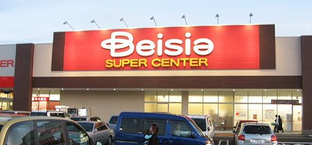 beisia supercenter seki-210406-4