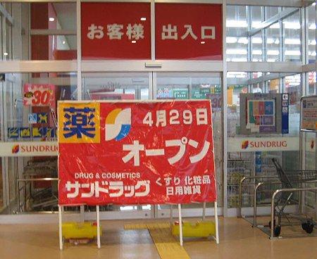 サンドラッグライフガーデン韮崎店 4月29日(水) オープン-210224-5