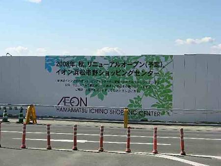 aeon-hamamatu-ichino-200218-2