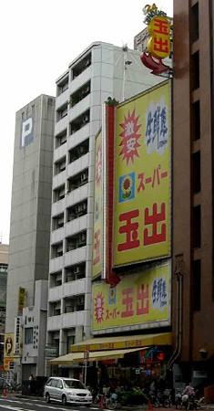 スーパー玉出恵美須店-super-tamade-ebisuten-200525-1