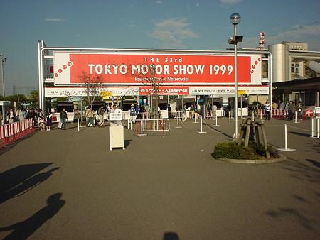 東京モーターショー 1999-10-24 15-04-1100010