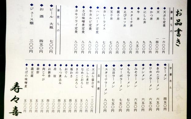 寿々喜( 成増・蕎麦 ) お品書き1   2017/07/13
