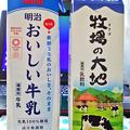 Photos: おいしい牛乳( 明治 )