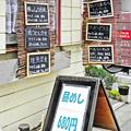 Photos: だいこん ( 練馬区旭町 or 成増 ) 外観( お品書き )       2019/03/16