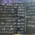 むめい狼 ( 成増店 ) ランチ・メニュー  2019/05/12