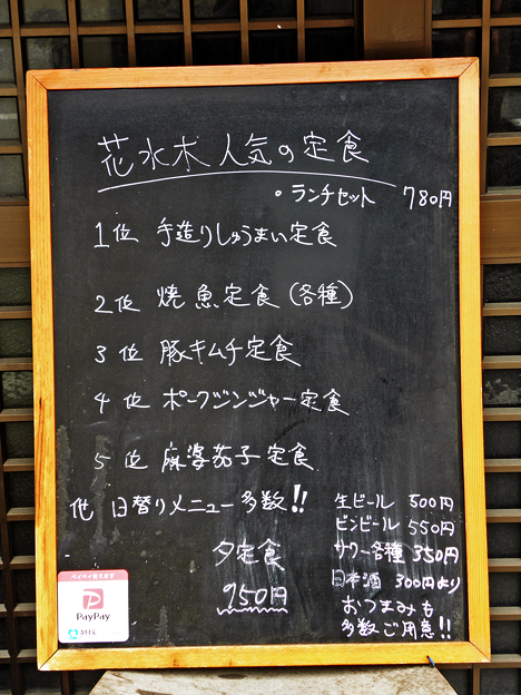 Photos: 花水木 ( 成増 ) 外看板 ( お品書き )  2019/08/16