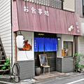 成増・兎月園通り商店会 お食事処 花水木 外観 2019/08/16