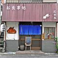 Photos: 成増・兎月園通り商店会 お食事処 花水木 外観 2019/08/16