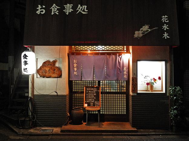 成増・兎月園通り商店会 お食事処 花水木 外観 2019/08/31