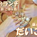 成増のランチ だいこん ( 成増・板橋区 ) 昼めし 食堂 定食 食事 ご飯 2019/09/21