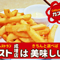 Photos: 成増 ランチ ファミレス ガストは美味しい! はなまるガスト