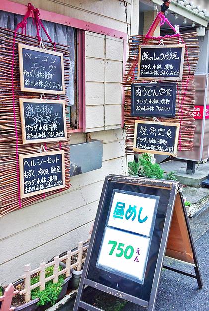 だいこん 練馬区旭町 ランチ ごはん処 昼定食 食事 食堂     2019/10/19