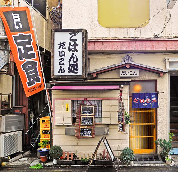 だいこん 練馬区旭町 ランチ ごはん処 昼定食 食事 食堂     2019/10/29