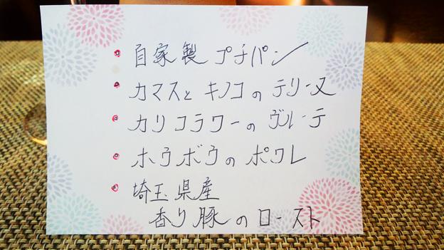 レ・クルール ( 成増 ) 添え書き ( ランチ・コース )       2019/11/15