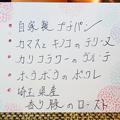 Photos: レクルール ( 成増 ) 添え書き ( ランチ・コース )       2019/11/15