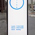 Photos: ウニタ unita うに太 ( 成増 = イタリアン ) 外看板     2019/12/07