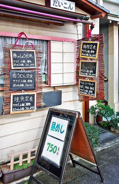 だいこん ( 成増・板橋区 ) ランチ 昼めし 食堂 定食 食事 ご飯  2019/11/30