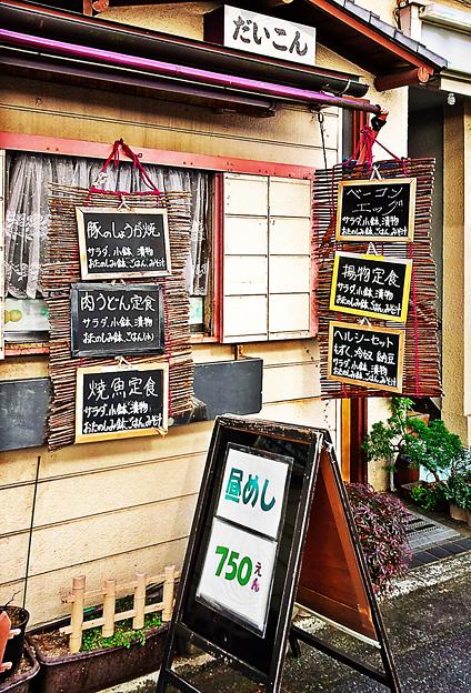 だいこん 練馬区旭町 ランチ ごはん処 昼定食 食事 食堂     2019/12/14