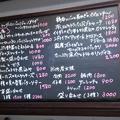 Photos: ウニタ unita うに太 ( 成増 = イタリアン ) 内観 ( お品書き )  2019/12/28