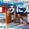 Photos: 成増 ランチ イタリアン unita ウニタ ディナー パスタ うに太