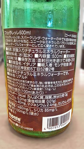 ウニタ unita うに太 ( 成増 = イタリアン ) フェッラレッレ ( 天然炭酸水 )  2020/01/04