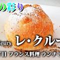Photos: 成増 ランチ フレンチ レクルール 成増の彩り ディナー