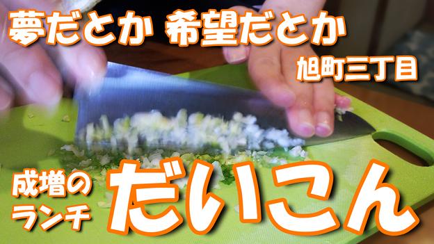 成増のランチ だいこん ( 成増・板橋区 ) 昼めし 食堂 定食 食事 ご飯  2019/11/16