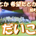 Photos: 成増のランチ だいこん ( 成増・板橋区 ) 昼めし 食堂 定食 食事 ご飯  2019/11/16