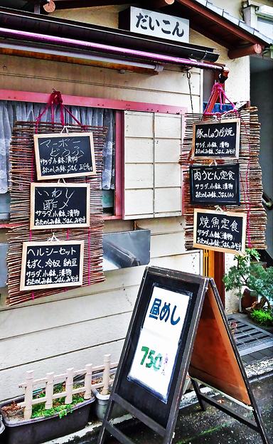 だいこん ( 成増 or 練馬区旭町 ) 外観 ( お品書き )     2020/01/18