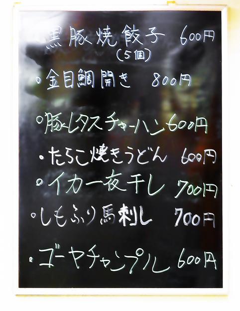 花水木 ( 成増 ) 内観・お品書き  2019/12/04