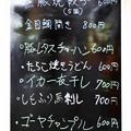 Photos: 花水木 ( 成増 ) 内観・お品書き  2019/12/04