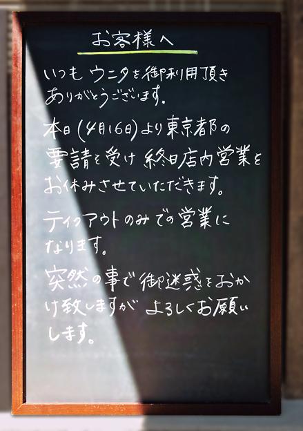 成増 テイクアウト イタリアン unita ウニタ お客様へ( 外看板 ) 2020/04/25