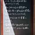 うに太 unita ウニタ ( 成増 = イタリアン ) お客様へ( 外看板 ) 2020/04/25