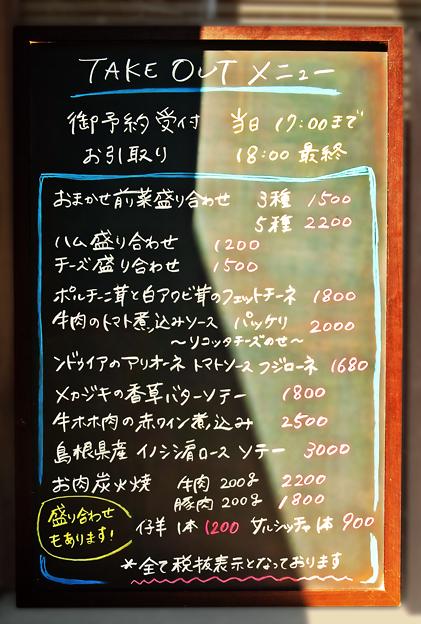 成増 テイクアウト イタリアン unita ウニタ TAKE OUT メニュー( 外看板 ) 2020/04/25