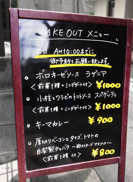 成増 テイクアウト イタリアン unita ウニタ テイクアウト・メニュー ( 外看板 ) 2020/05/23